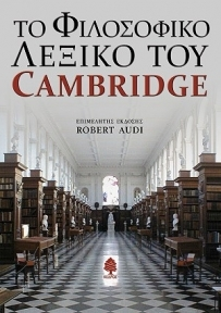 �� ���������� ������ TOY CAMBRIDGE (���������� �������: Robert Audi)