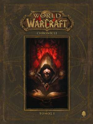 WORLD OF WARCRAFT - CHRONICLE: ΤΟΜΟΣ Ι