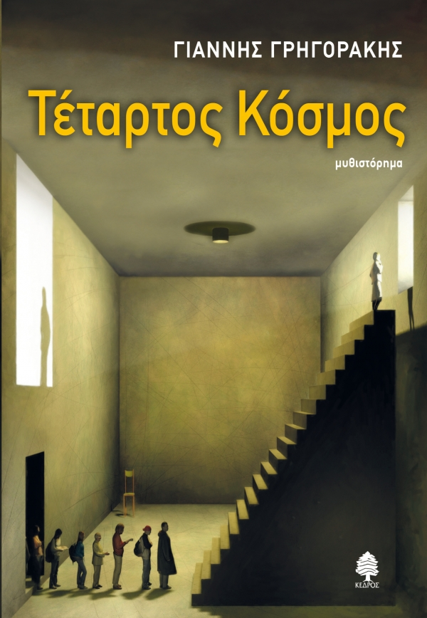 ΤΕΤΑΡΤΟΣ ΚΟΣΜΟΣ
