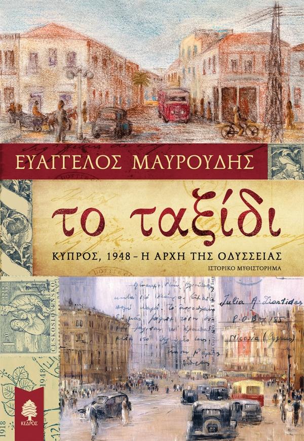 ΤΟ ΤΑΞΙΔΙ. Κύπρος, 1948 - Η αρχή της Οδύσσειας