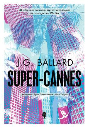 SUPER-CANNES