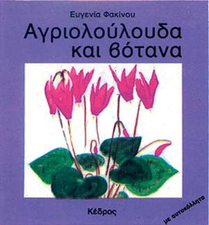 ΦΑΚΙΝΟΥ, ΕΥΓΕΝΙΑ - Εκδόσεις ΚΕΔΡΟΣ - Ηλεκτρονικό βιβλιοπωλείο - Βιβλια για όλους