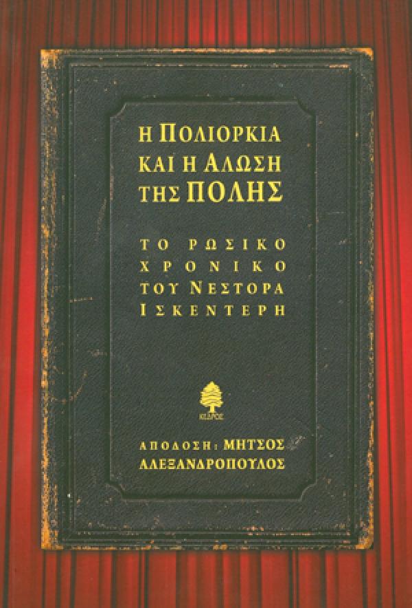 Η ΠΟΛΙΟΡΚΙΑ ΚΑΙ Η ΑΛΩΣΗ ΤΗΣ ΠΟΛΗΣ. Το Ρωσικό Χρονικό του Νέστορα Ισκεντέρη
