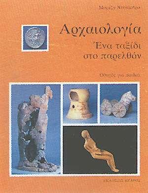 Αποτέλεσμα εικόνας για μαρίζα ντεκάστρο βιβλία