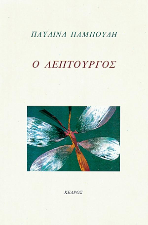 Ο ΛΕΠΤΟΥΡΓΟΣ - Ποίηση - Εκδόσεις ΚΕΔΡΟΣ - Ηλεκτρονικό βιβλιοπωλείο ...